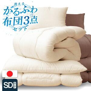 日本製 布団3点セット(固綿なし) セミダブル ロング日本製 国産 布団セット 敷き 掛け 枕 セミダブル 布団干し ふとんセット 清潔 ほこりが出にくい 最安値に挑戦 洗える