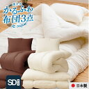 【送料無料】日本製 布団3点セット(固綿なし) セミダブル ロング日本製 国産 布団セット 敷き 掛け 枕 セミダブル 布…