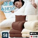 【9/24まで⇒ポイント2倍】 日本製 布団3点セット シングル 固綿入国産 布団セット 日本製 掛け布団 敷布団 枕 シング…