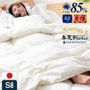日本製 ダウンケット シングル 羽毛肌掛け布団 0.2kg 洗える 日本製 ダウンケット 85% 0.2kg 羽毛肌掛けふとん シング…