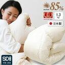 日本製 羽毛布団 セミダブル ロング エクセルゴールドラベル日本製 国産 羽毛ふとん セミダブル 高品質 1.3kg ダウン8…