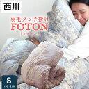 \洗えない羽毛布団にお困りなら/ 西川 洗える 羽毛タッチ 掛け布団 シングル 羽毛を超える暖かさ ふんわりボリュー…