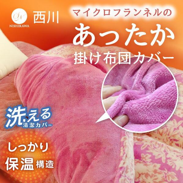 西川 暖か掛け布団カバー シングル ロング西川 冬の 毛布ふとんカバー フリースより暖かい マイクロフランネル なめらか とろける 肌触り あたたか あったか 寝具 洗える 丸洗い 毛布ふとん掛けカバー