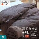 日本製 羽毛 合掛け布団 シングル ロング <0.6>工場直送日本製 国産 高品質 羽毛布団 0.6kg シングル 送料無料 ダウ…