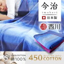 日本製 西川 今治 タオルケット シングル コットン100% 藍染め調 タオルケット西川リビング 夏用 今治産 タオルケット…