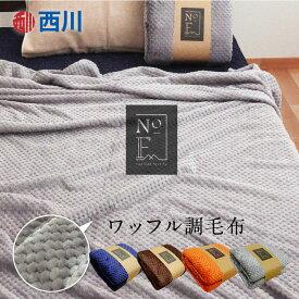 西川 毛布 ワッフル調ニューマイヤー毛布 シングル掛け毛布 毛布 西川リビング 洗える 丸洗い 軽量 暖か あったか 安心の西川品質