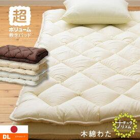 日本製 綿わた 超ボリューム敷きパッド 洗える 分厚い ダブル ロング国産 ボリューム ベッドパッド 敷パッド 敷きパット 綿50%使用 ふかふか ウォッシャブル 丸洗い 雲の上でやすらぐ 熟睡を マットレスに 吸水