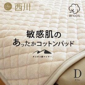 西川 あったか 敷きパッド 綿100 ダブル ポコポコ綿マイヤー 洗える西川 あったか 敷パッド ダブル 綿 毛布調 コットン100 暖か ベッドパッド 敏感肌 アレルギー 子供 あたたか しきパッド 洗える