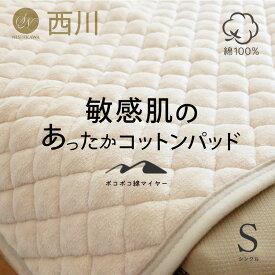 西川 あったか 敷きパッド 綿100 シングル ポコポコ綿マイヤー 洗える西川 あったか 敷パッド シングル 綿 毛布調 コットン100 暖か ベッドパッド 敏感肌 アレルギー あたたか しきパッド 洗える