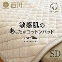 西川 あったか 敷きパッド 綿100 セミダブル ポコポコ綿マイヤー 洗える西川 あったか 敷パッド セミダブル 綿 毛布調 コットン100 暖か ベッドパッド 敏感肌 アレルギー あたたか しきパッド