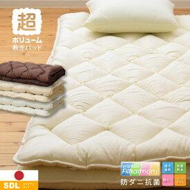 日本製 防ダニ抗菌わた 超ボリューム敷きパッド 洗える 分厚い セミダブル ロング国産 ボリューム ベッドパッド 敷パッド 敷きパット 防ダニ 抗菌 防臭 ウォッシャブル 丸洗い 雲の上でやすらぐ 熟睡 マットレスに