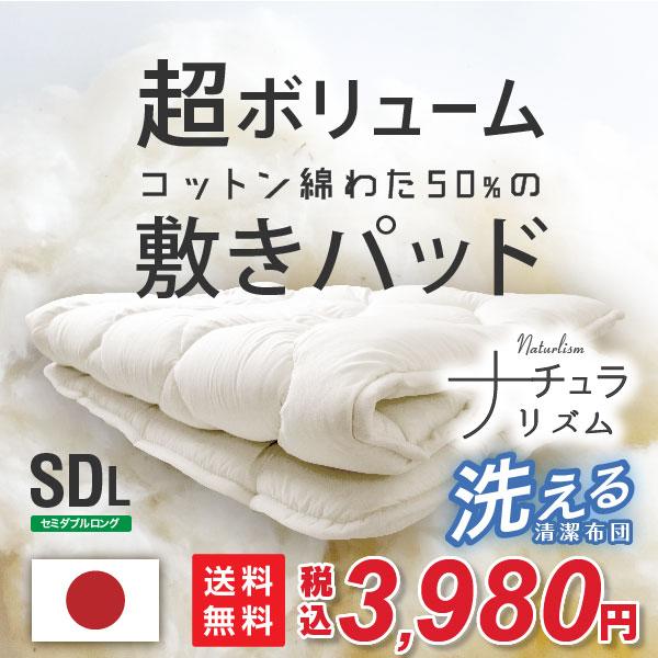 日本製 綿わた 超ボリューム敷きパッド 洗える 分厚い セミダブル ロング国産 ボリューム ベッドパッド 敷パッド 敷きパット 綿50%使用 ふかふか ウォッシャブル 丸洗い 雲の上でやすらぐ 熟睡を マットレスに