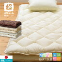 日本製 防ダニ抗菌わた 超ボリューム敷きパッド 洗える 分厚い シングル ロングボリューム ベッドパッド 敷パッド 敷…