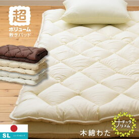 日本製 綿わた 超ボリューム敷きパッド 洗える 分厚い シングル ロング国産 ボリューム ベッドパッド 敷パッド 敷きパット 綿50%使用 ウォッシャブル 丸洗い 雲の上 やすらぐ 熟睡を マットレスに 吸水 コットン