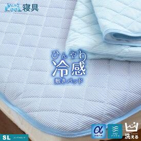 ひんやり 敷きパッド シングル 接触冷感 クール ベッドパッド パッド 夏 ひんやり しきパッド シーツ 敷きパット 涼しい ひんやり 敷パッド