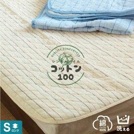 綿100 敷きパッド シングル コットン100 ベッドパッド シンカーパイル夏 冬 オールシーズン使いやすい 吸水 しきパッド シーツ 敷きパット パイル 敷パッド