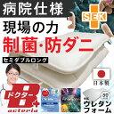 日本製【病院採用】制菌敷き布団 菌を殺菌 防ダニ セミダブル ロング安全性もバッチリだから子供用布団に アレルギー…