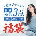 【本日⇒エントリーでP5倍】\おおよそ1万円相当の内容/西川 寝具 福袋 春夏用3点 シングル