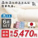日本製 布団6点セット (固綿なし)日本製 布団セット 敷布団 シングル 布団干し 清潔 ほこりが出にくい 送料無料 ふと…