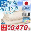 【送料無料】日本製 東洋紡特殊中綿使用3点セット(固綿入) シングル ロング国産 日本製 布団セット 防ダニ 抗菌 防臭 …
