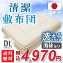 【送料無料】日本製 敷き布団 (固綿入り) ダブル ロング国産 ダブル 単品 敷き 寝具 ほこりが出にくい 清潔 布団干し …