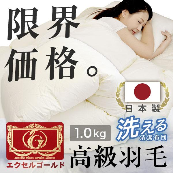 【送料無料】日本製 羽毛布団 シングル ロング 工場直送日本製 国産 羽毛布団 高品質1.0kg シングル 総重量約1.8kg 送料無料 ダウン85% フェザー15% 年中使用可能 洗える 羽毛 シングル クリーニングOK 掛布団 工場直送