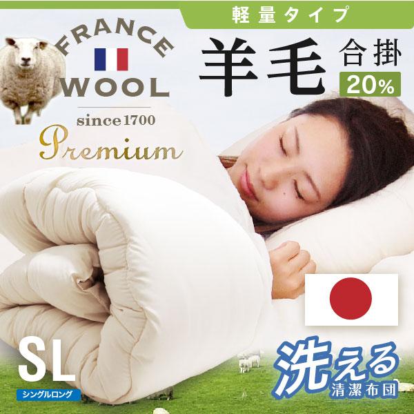 洗える!! 日本製羊毛混合掛布団 (シングルロング)羊毛/掛け布団/掛布団/シングルロング/清潔/洗濯OK/洗える/清潔/送料無料/羊毛肌掛布団/肌触りいい/涼しい/通気性抜群