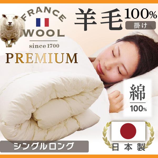 日本製 羊毛100% 掛け布団 シングル ロング国産 羊毛 掛け布団 シングル 匂いの少ないフランス産プレミアムウール使用 日本製布団 羊毛掛け布団 綿100% 清潔 抗菌 防臭 工場直送 年中使用