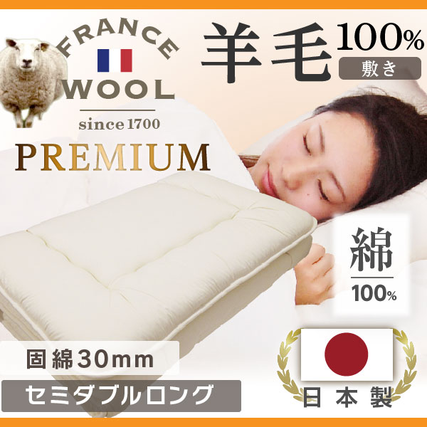 日本製 羊毛100% 敷き布団 セミダブル ロング 日本製 国産 敷布団 羊毛100% 匂いが少ない フランス産プレミアムウール ふとん セミダブル 体圧分散 固綿入り 単品敷き 軽量 抗菌 防臭 吸汗速乾 清潔 工場直送