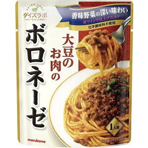 ダイズラボ 大豆のお肉のボロネーゼ 8袋セット マルコメ
