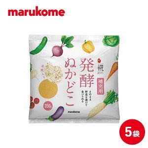 マルコメ プラス糀 発酵ぬかどこ 補充用 350g×5 ぬか床 ぬか漬け 漬け物 漬物