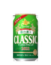 サッポロクラシック 春の薫り(限定)350×24本 4月6日より順次出荷予定