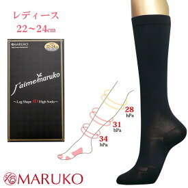 3Dハイソックス(ユニセックス/レディース用22〜24cm)【日本製】3D立体構造ハイソックス つま先が痛くない着圧ソックス 段階着圧とテーピングサポートで履くだけで脚すっきり 破れにくい 靴下 レディース MARUKO マルコ 消臭 ブラック 下半身 脚 むくみ