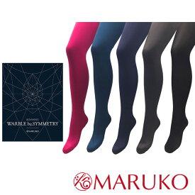 ウォーブルbyシンメトリー【日本製】補整下着のマルコが作った着圧タイツ 強力 暖かい レディース 美脚 ブラック グレー ブルー グリーン カラータイツ MARUKO S M L 下半身 ヒップ 太もも 脚 むくみ