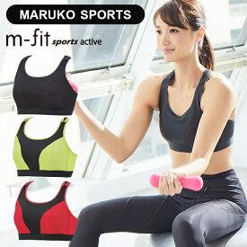 MARUKO SPORTS m-fit sports active マルコスポーツ エムフィット スポーツ アクティブ スポブラ スポーツブラ スポーツインナー レディース スポーツブラジャー フィットネスブラ ブラトップ ブラジャー 吸水速乾 バスト 揺れない ハイサポート 大きいサイズ マルコ maruko