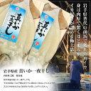 真イカの一夜干し2枚入三陸産 【同梱商品】【イカ】【するめいか】BBQ、バーベキュー