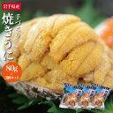 【3個セット】【送料無料】無添加 いわて三陸 焼きウニ 高級あわびの貝盛り 新鮮なうにだけを厳選して手づくりで蒸し…