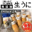 【送料無料】いわて三陸産【天然生ウニ】180g 2本 採れたてそのまま「瓶詰 生うに」