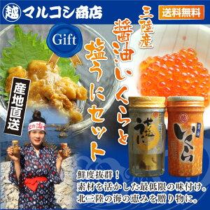 送料無料!産地直送!最高級の醤油イクラ(50g)と昔ながらの甘塩ウニ(60g)セット!ギフト
