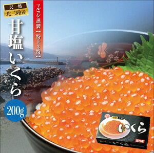 塩いくら【北三陸直送】特上 塩いくら3特(200g)鮮度のいい卵だから造れる逸品