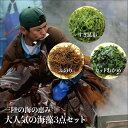 送料無料!三陸の海の恵み【こだわり】海藻3点セット三陸産わかめ・ふのり・すき昆布