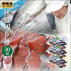 半額 送料無料 素材を楽しむ秋鮭切り身たっぷり30切【無塩でお届けします】1切約60gサーモン/さけ