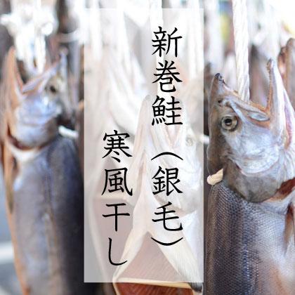 タイムセール 昔ながらの寒風干し新巻鮭(銀毛)三陸産【送料無料】鮭、さけ、サケ、サーモン、銀鮭、無添加、塩のみで味付け.【お歳暮】切身も承ります。