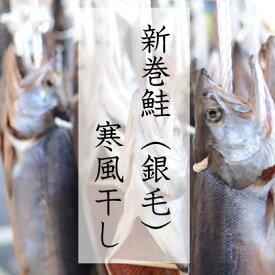 昔ながらの寒風干し新巻鮭(銀毛)三陸産【送料無料】鮭、さけ、サケ、サーモン、銀鮭、無添加、塩のみで味付け.【お歳暮】切身も承ります。 なくなり次第終了