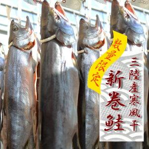 送料無料 寒風干し新巻鮭と3特塩イクラ200gセット 新巻・あらまき【冷凍便】