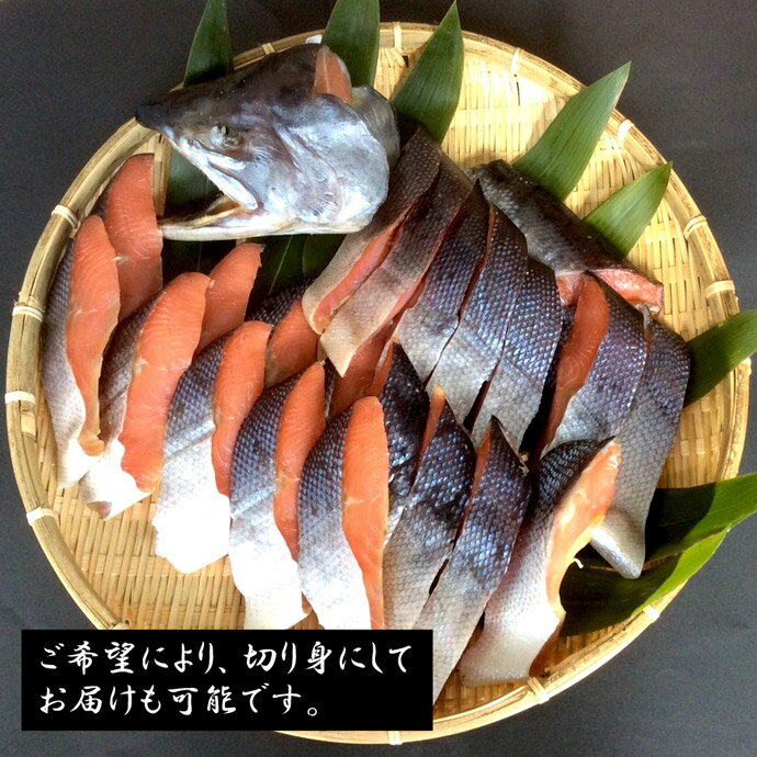 新巻鮭 あま塩仕込み【冷凍便】(銀毛)三陸産【送料無料】鮭、さけ、サケ、サーモン、銀鮭、無添加