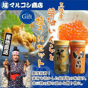 産地直送!最高級の醤油イクラ(50g)と昔ながらの甘塩ウニ(60g)セット!ギフト