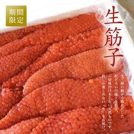 北三陸産 生筋子1kg【期日指定不可】水揚げあった日にとれたてを発送いたします。しけでない限り毎日鮭漁がありますのでお待たせしないでお送り出来ます。【同梱不可】12月までの期間限定!!
