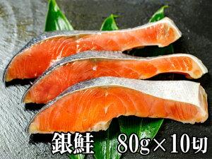 【銀鮭 骨なし切身 80g×10切】ぎんさけ ギンジャケ ぎんじゃけ ボリューム 時短 介護食 天然 鮭 さけ しゃけ サケ シャケ 魚 海鮮 冷凍 おかず お弁当 まとめ買い お得 お取り寄せ 取り寄せ