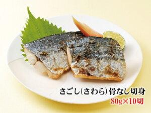 さごし(さわら) 骨なし 切身 80g×10切 【サゴシ】【サワラ】【鰆】【白身魚】時短 介護食 ボリュームあり お弁当